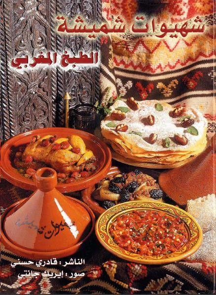 cuisine marocaine pdf gratuit. Black Bedroom Furniture Sets. Home Design Ideas